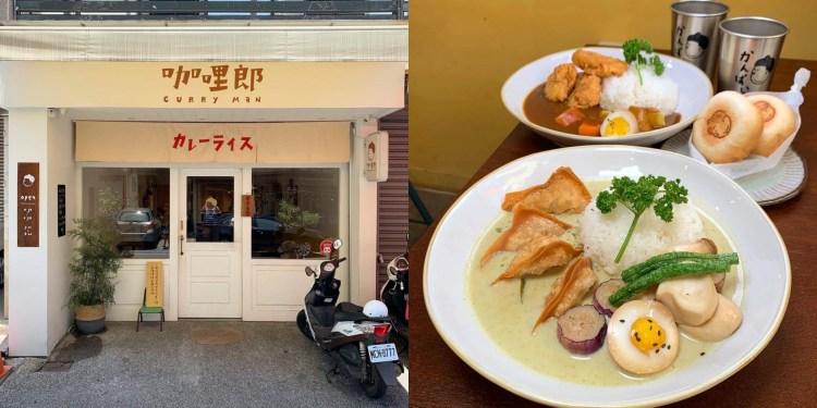 [花蓮美食] 咖哩郎curry man – 超可愛的咖哩專賣店還有超爆漿餐包!