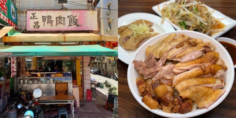 [高雄美食] 正昌鴨肉飯 - 限量的必吃鴨腿飯就在這裡!