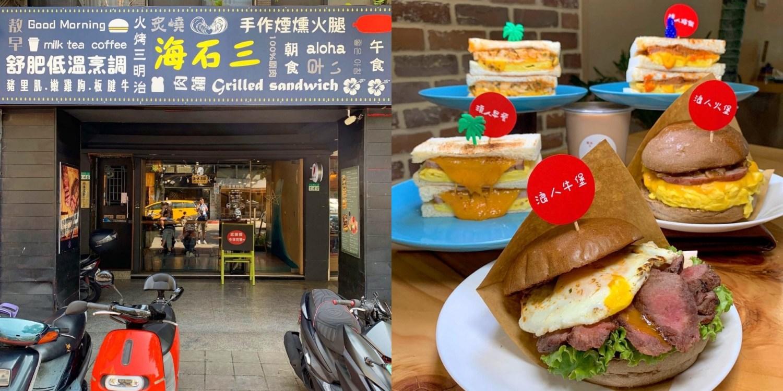 [台北美食] 海石三 – 獨家提供手工煙燻火腿和舒肥低溫烹調的早午餐!