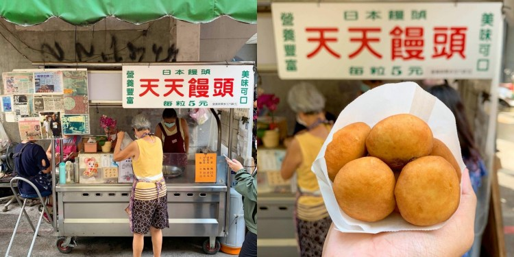 [台中美食] 天天饅頭 – 超古早味!已經賣70年的可愛小饅頭