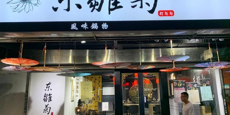 [台北美食] 東雛菊風味鍋物 - 全新感受!菊花放到火鍋不斷地飄香