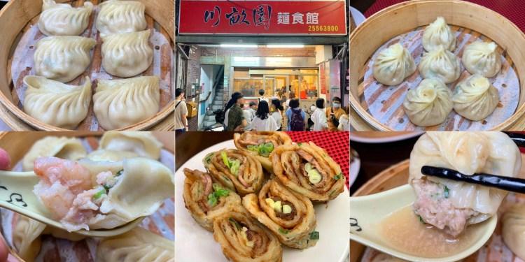 [台北美食] 川畝園麵食館 – 巨無霸蒸餃和爆炸多汁的湯包難怪排隊!