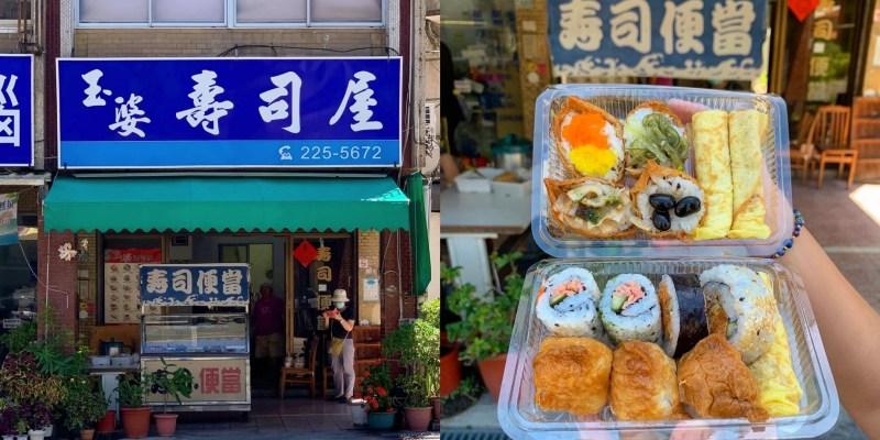 [台南美食] 玉婆壽司屋 - 低調到不行的壽司便當只有內行人知道!
