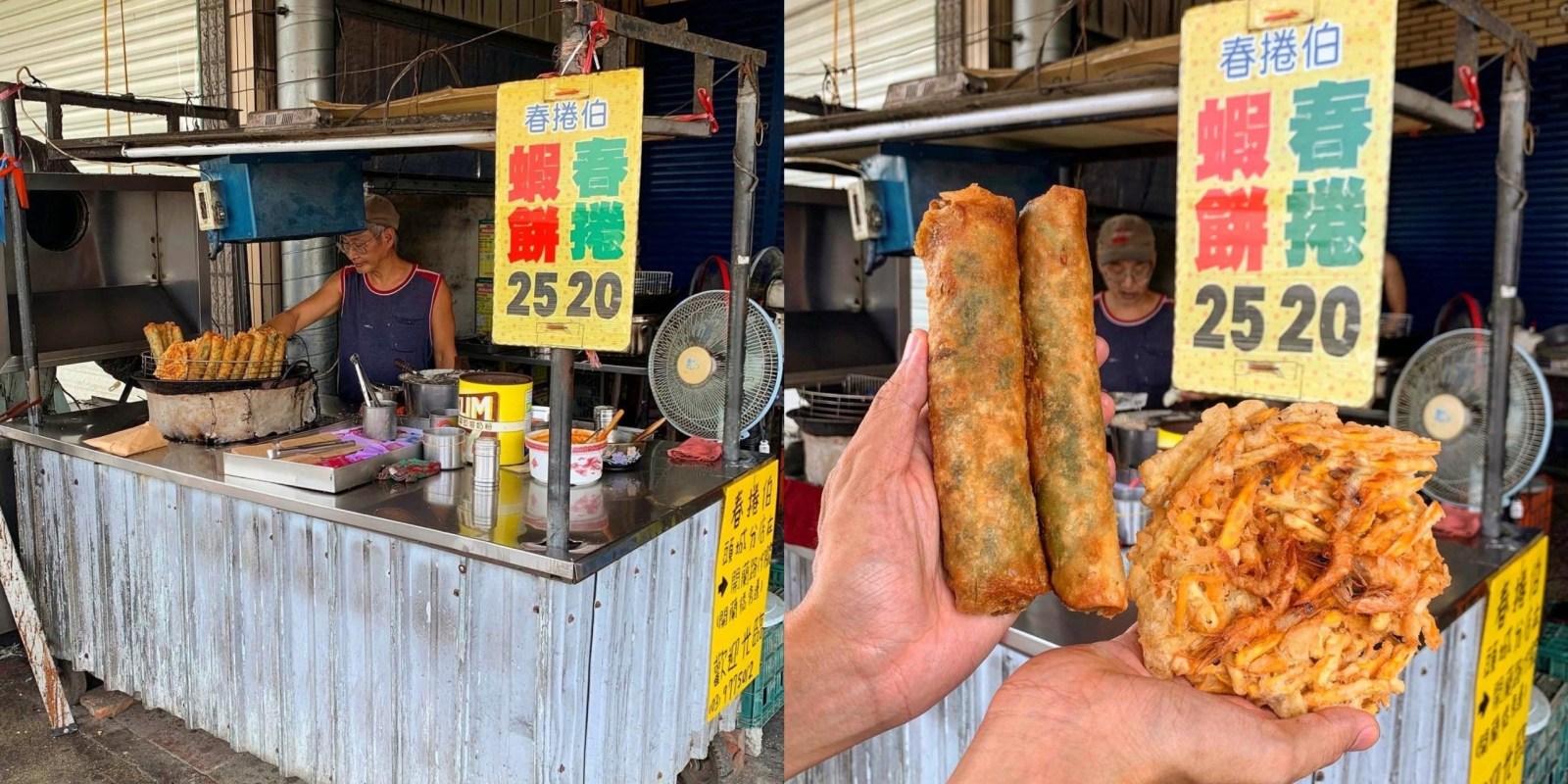 [宜蘭美食] 春捲伯 - 爆炸多汁的春捲還有特別的蝦餅!