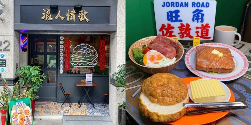 [新北美食] 浪人情歌 - 道地的香港料理用銅板價就能吃到!