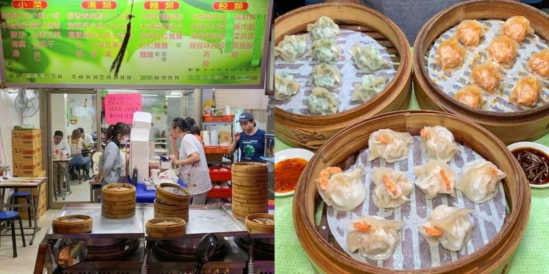 [台北美食] 亓家蒸餃 - 皮薄餡多蝦仁超大隻的必吃蒸餃店!