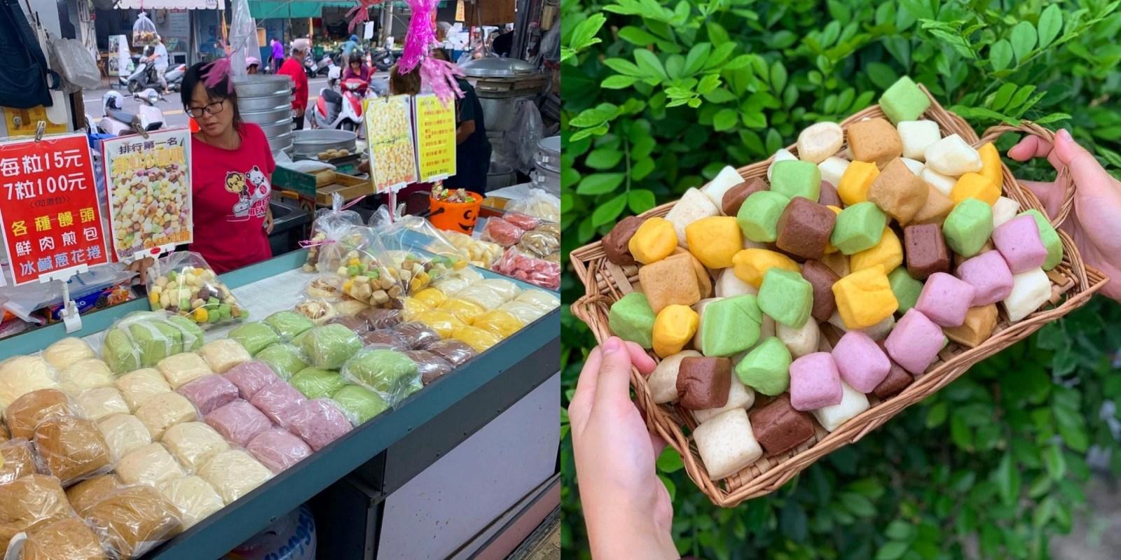[台中美食] 盧大爸手工饅頭彩虹小饅頭 - 超美的彩虹小饅頭就隱藏在黃昏市場