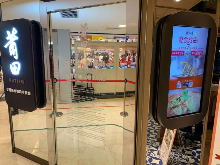 莆田的2021年菜單、優惠、最新品項和分店介紹(1月更新)