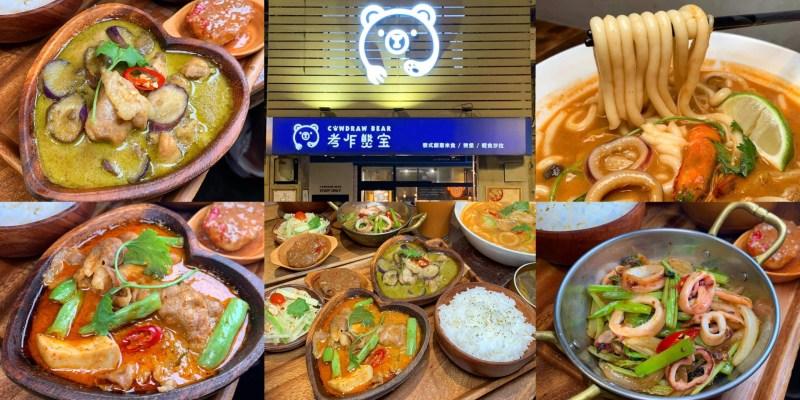 [台北美食] 考乍熋宝 - 一個人也能享用到超特別的泰式創意料理