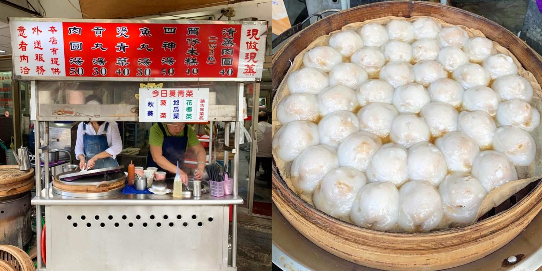 [台北美食] 屏東清蒸肉圓 – 超軟綿!在台北也能吃到的屏東肉圓
