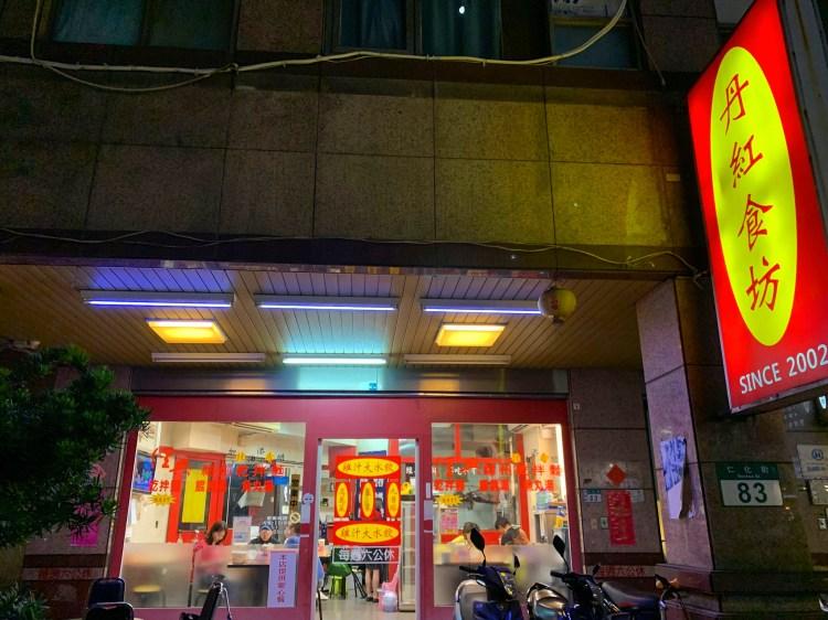 [新北美食] 丹紅食坊 – 超級大顆的雞汁水餃就隱藏在這家小吃店!