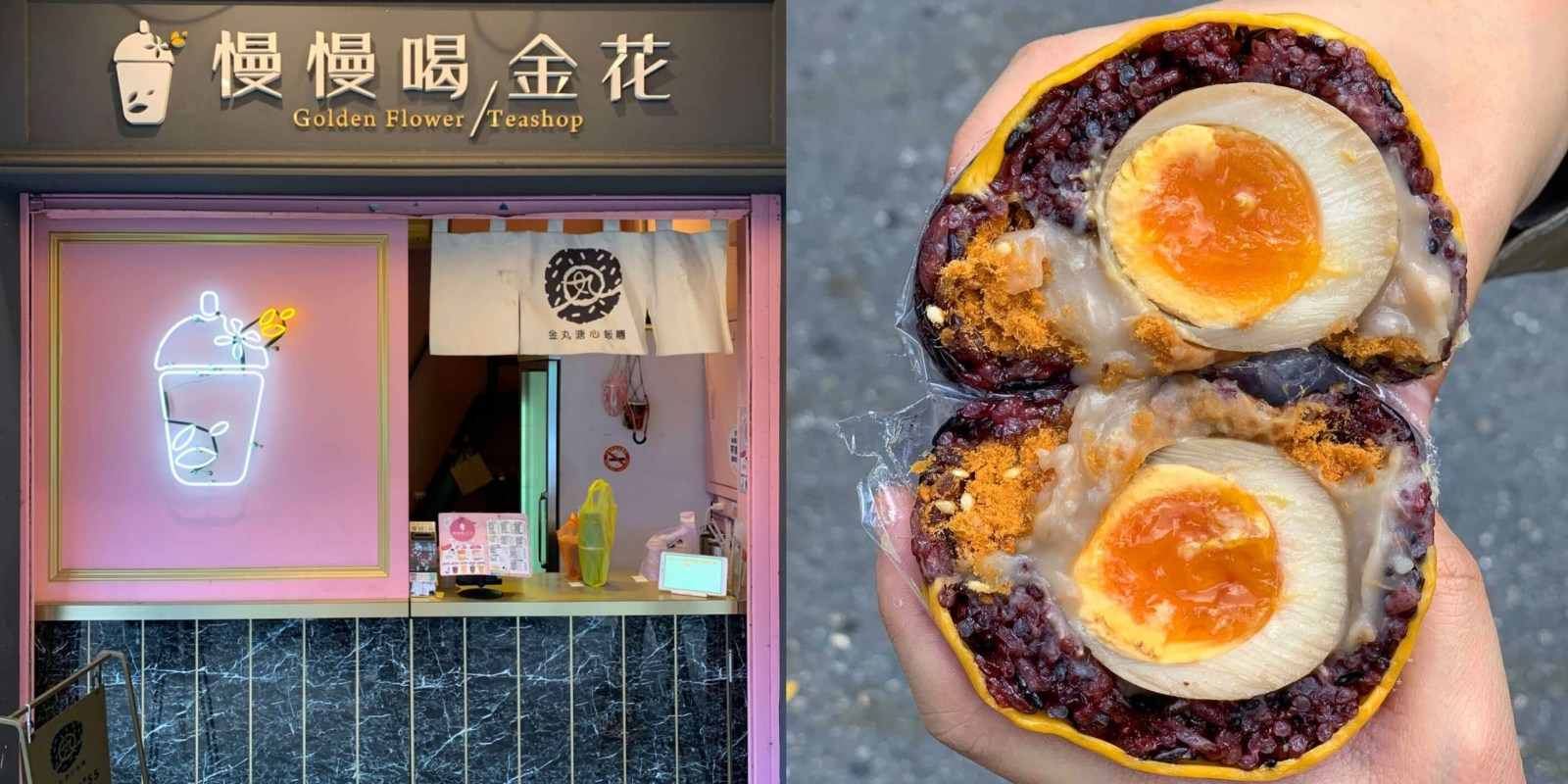 [台北美食] 金丸溏心飯糰 - 超豐富飯糰有起司、芋泥、肉鬆還有溏心蛋!
