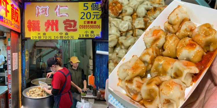 [台北美食] 阿仁福州包 – 一顆不到4元難怪是南陽街學生的最愛!