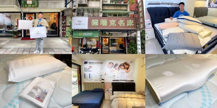 [生活用品] 德瑞克名床 – 超多種枕頭選擇!來這裡挑選一顆最適合你的枕頭吧