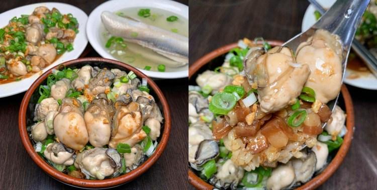 [台北美食] 阿義魯肉飯 – 超狂的蚵仔魯肉蓋飯只有這裡有啦!