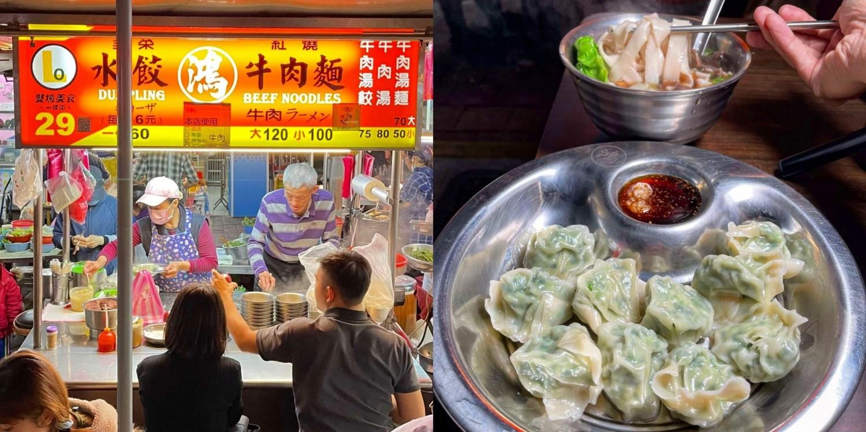 [台北美食] 鴻記水餃牛肉麵 – 超酷的水餃專用餐盤只有這裡有啦!