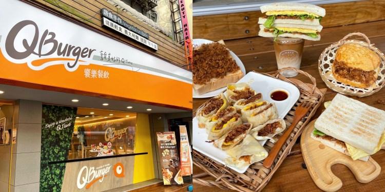 Q Burger使用100%台灣豬不加豆粉推出「純真肉鬆」系列美食