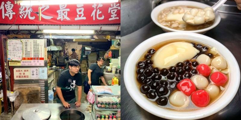 [台北美食] 傳統之最豆花堂 - 冷熱都有!來北投必吃的豆花老店