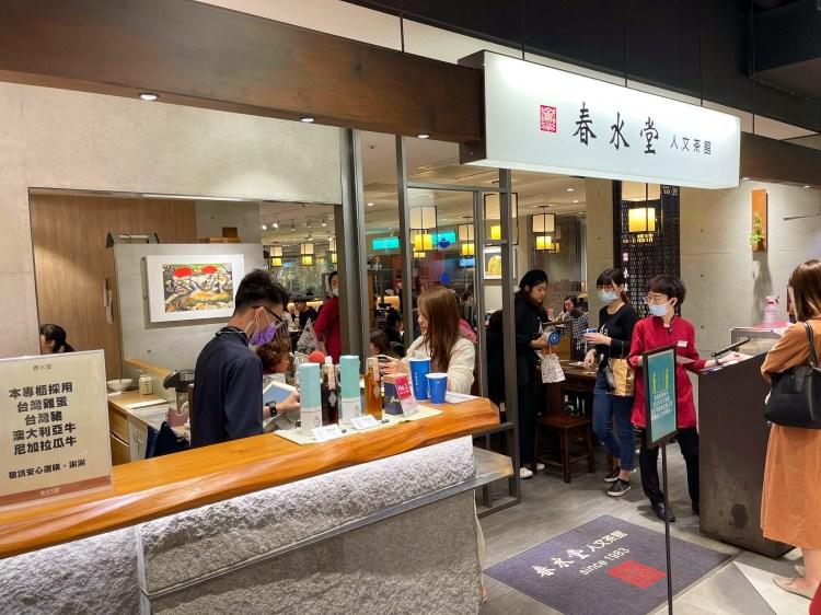 春水堂的2021年菜單、優惠、最新品項和分店介紹(1月更新)
