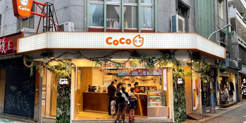 CoCo都可的2021年菜單、優惠、最新品項和分店介紹(1月更新)