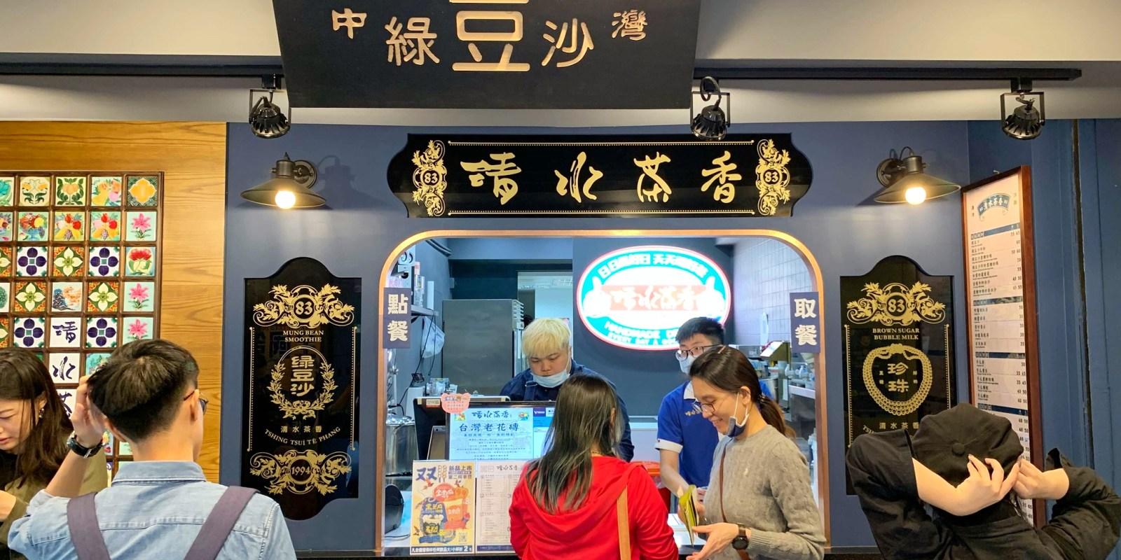 清水茶香的2021年菜單、優惠、最新品項和分店介紹(2月更新)