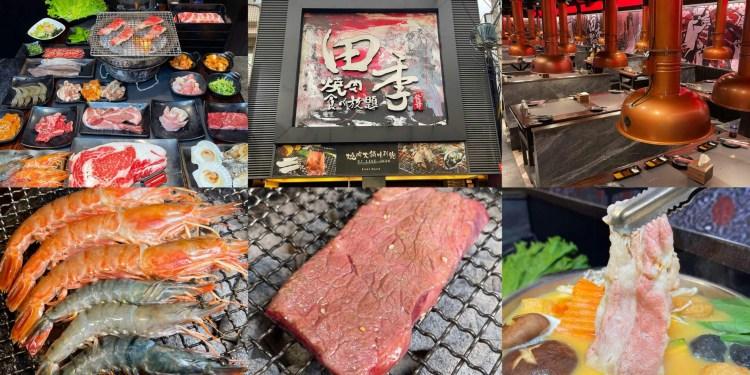 [中壢美食] 田季發爺燒肉 – 單點級高級食材在這裡可以用平實價格吃到飽!