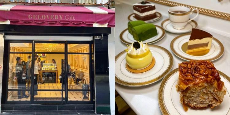 [台北美食] Gelovery Gift 蒟若妮頂級法式甜點店 – 同時有典雅的法式甜點還有法國皇宮環境