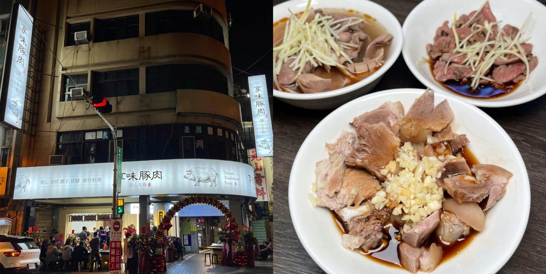 [台南美食] 享味豚肉 – 這家只用新鮮的溫體豬做成豬心冬粉!