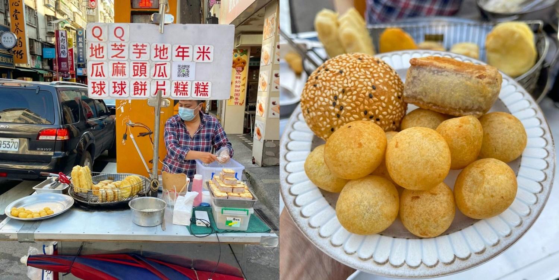 [台北美食] 玩美大師炸點 – 不一樣炸點!這裡有巨無霸芋頭餅還有超Q彈地瓜球