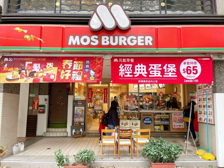 摩斯漢堡 MOS BURGER的2021年菜單、優惠、最新品項和分店介紹(2月更新)