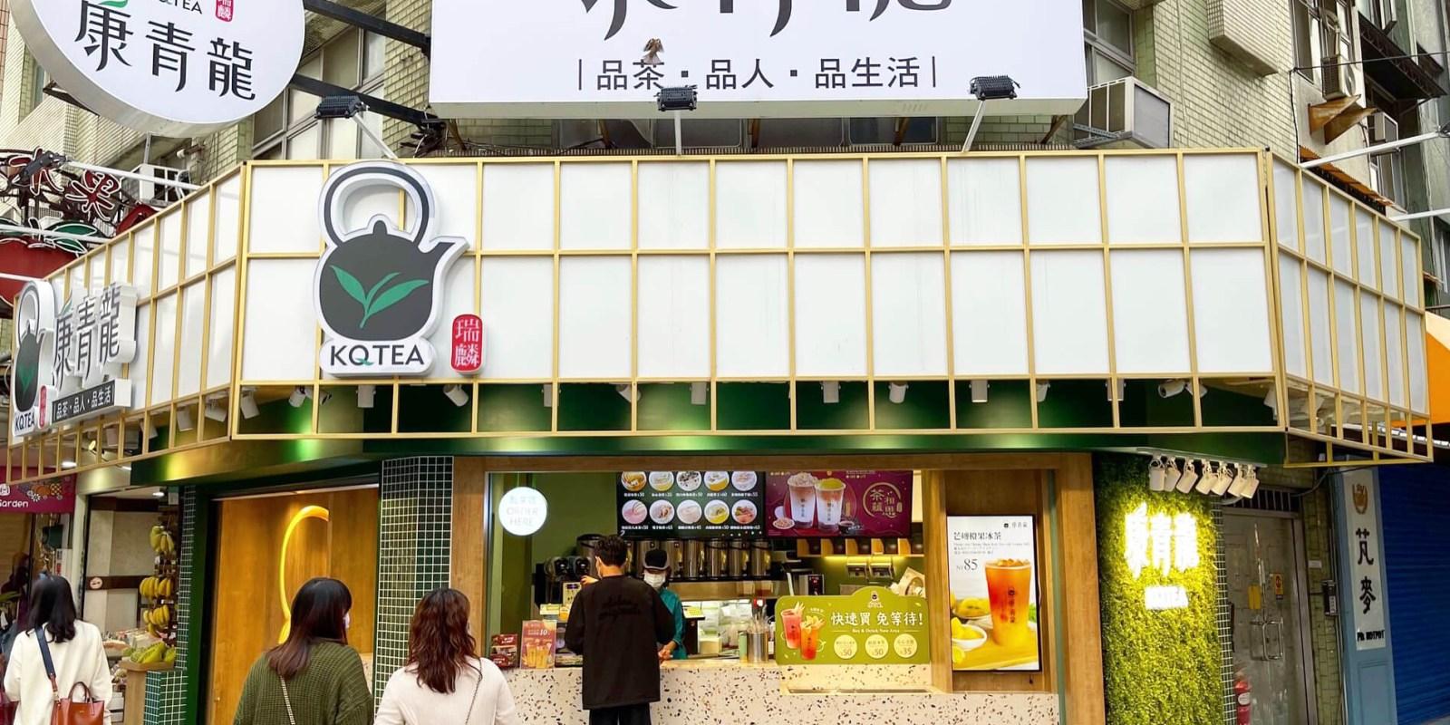 康青龍的2021年菜單、優惠、最新品項和分店介紹(5月更新)
