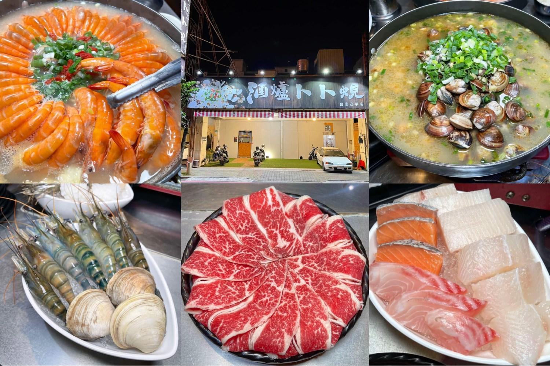 [台南美食] 酒爐澳門卜卜蜆 – 超爆炸的蛤蜊鍋還有各種高級海鮮通通吃到飽啦!