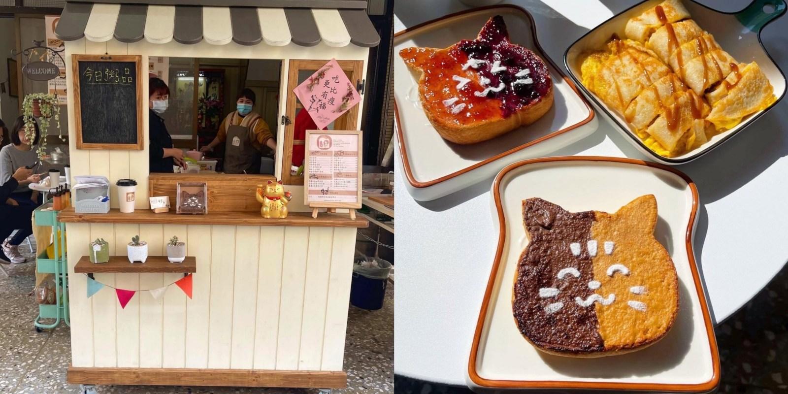 [高雄美食] 點秋香 - 超可愛的貓咪土司早餐店喚醒你一早的精神!