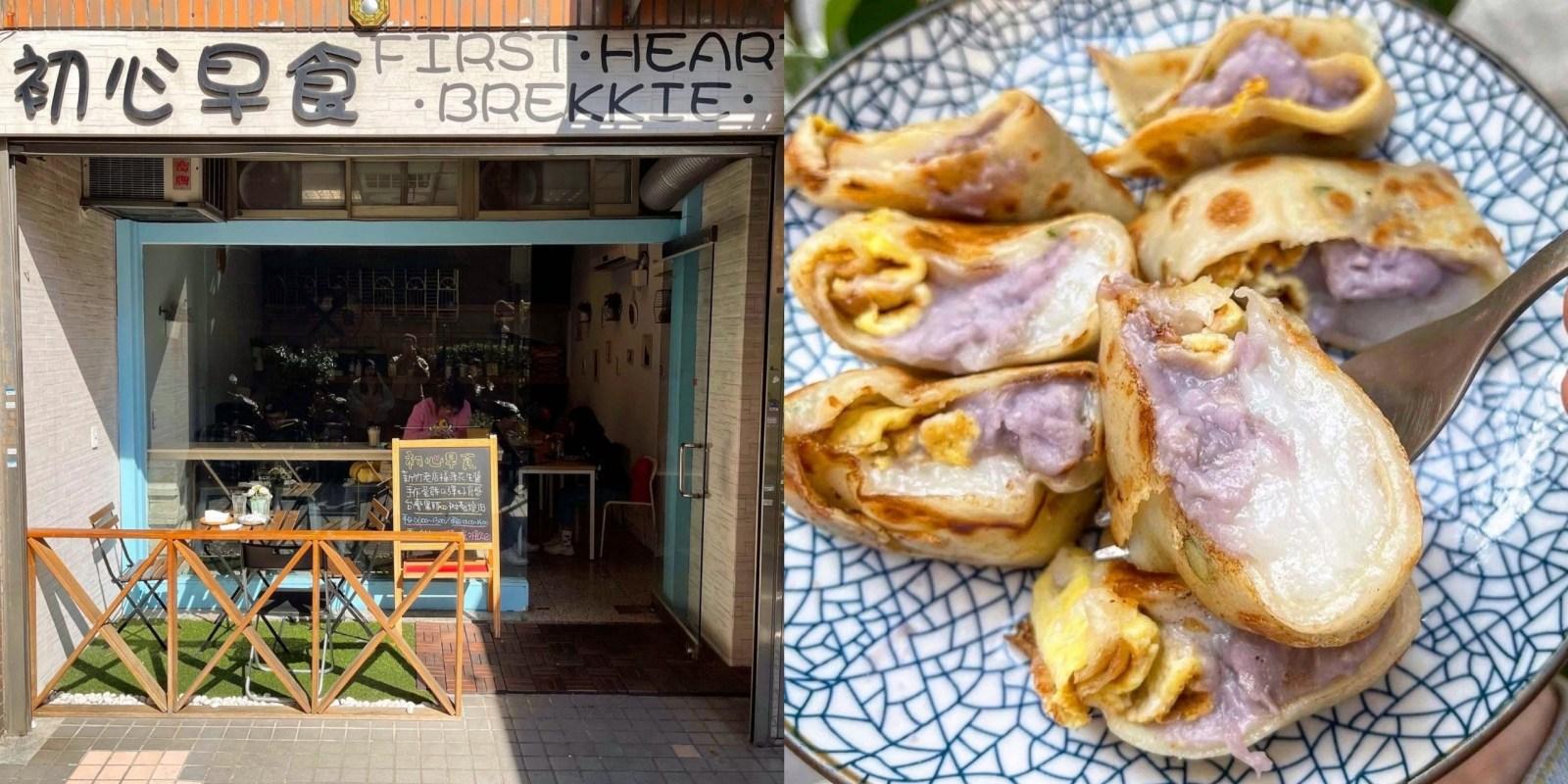 [新北美食] 初心早食 - 麻糬和滿滿芋頭的爆滿系蛋餅店!