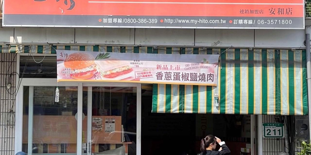 喜得炭火燒三明治的2021年最新品項、菜單、分店和電話(3月更新)