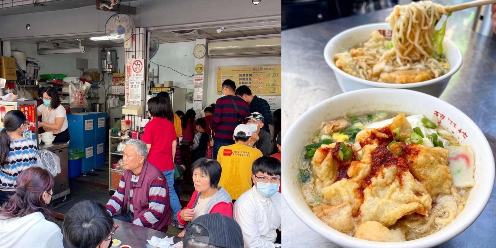 [台南美食] 醇涎坊鍋燒意麵 - 超古早味鍋燒意麵每次都滿滿客人!