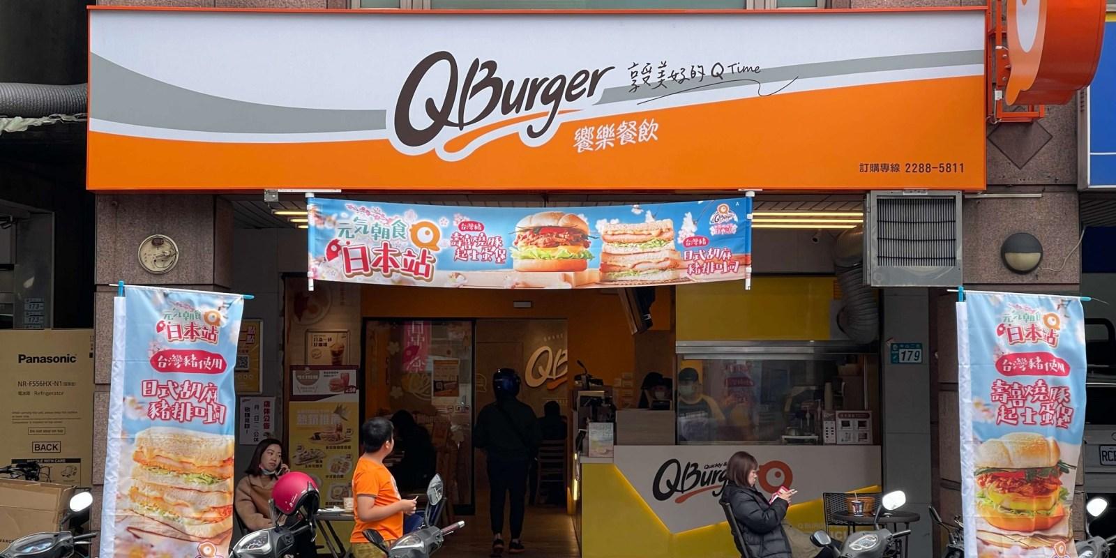 Q Burger的2021年最新品項、菜單、分店和電話(4月更新)