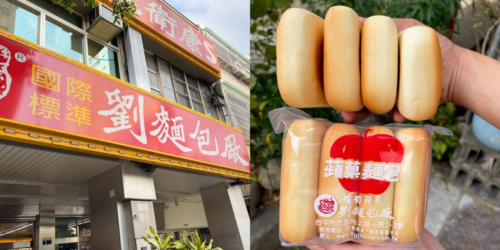 [台中美食] 劉麵包廠 - 蘋果麵包創始店研發巨無霸蘋果麵包