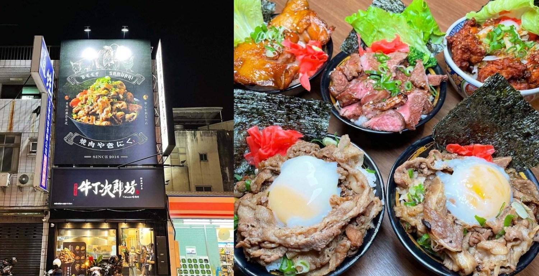 [台南美食] 牛丁次郎坊x深夜裡的和魂燒肉丼x台南新都支店 – 絕對會秒殺的燒肉丼!
