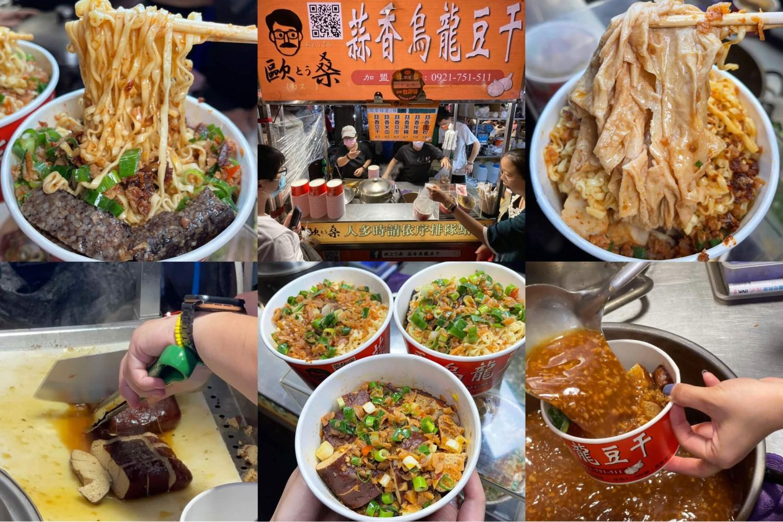 [台南美食] 歐とう桑蒜香烏龍豆干 – 特製蒜香味十足的豆干是夜市裡的必吃美食!