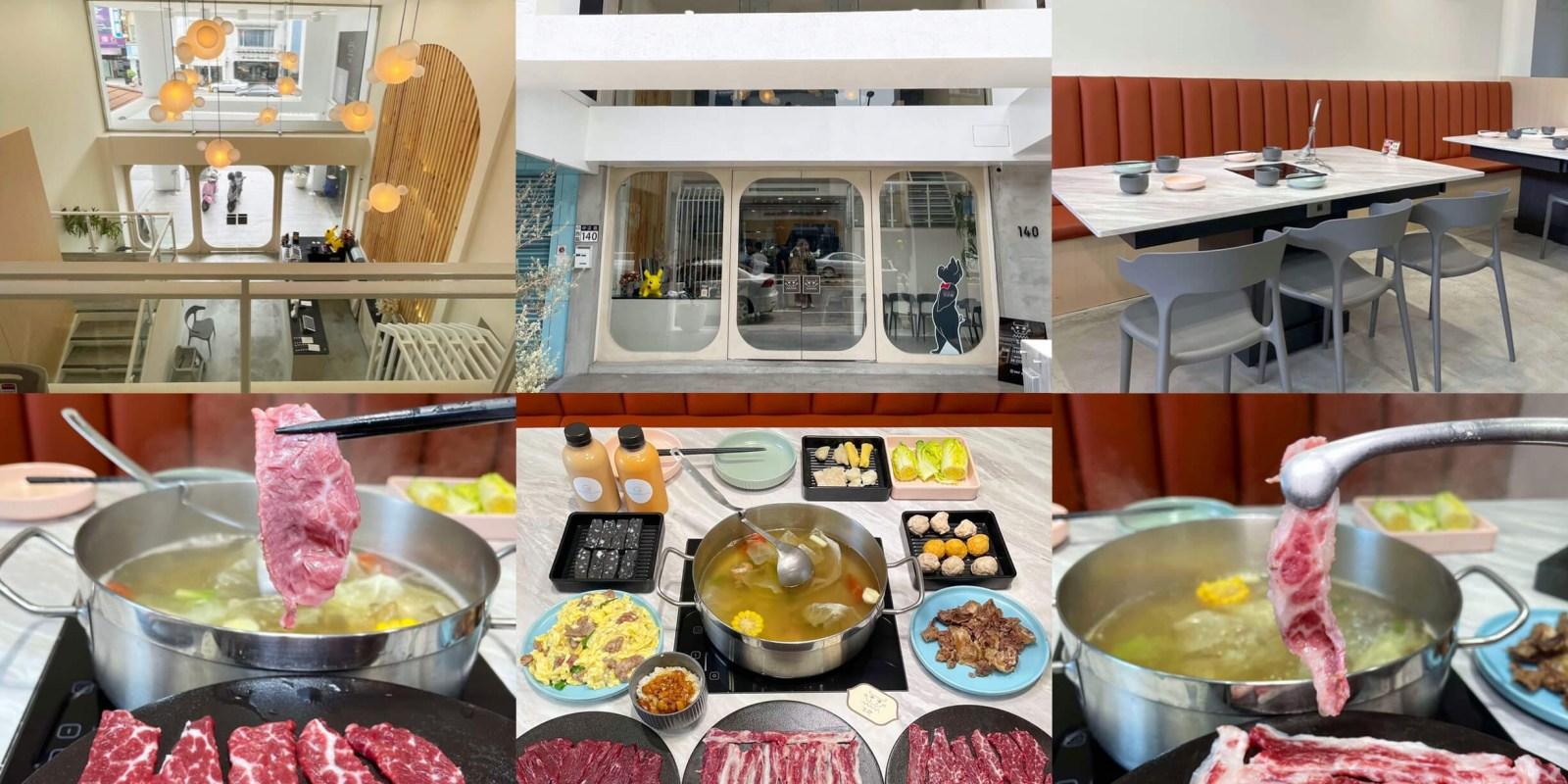 [台南美食] 牛苑 - 像咖啡館的台南最美溫體牛肉火鍋~想吃溫體牛肉就來這裡!