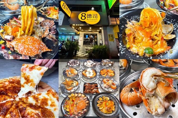 [台中北區美食] 8德司創意餐館 – 居然有賣海鮮蒸煮鍋!一中街必吃創意料理的義大利麵餐廳,還可以外帶各種餐點回家