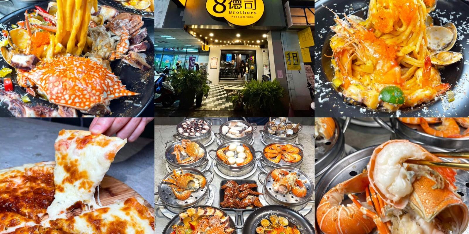 [台中美食] 8德司創意餐館 - 居然有賣海鮮蒸煮鍋!創意料理的義大利麵餐廳