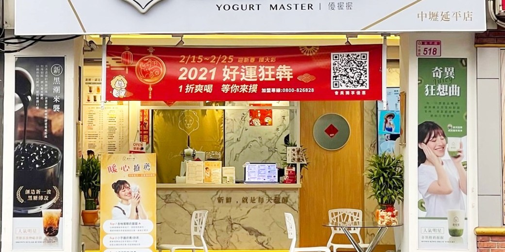酸奶大獅的2021年菜單、優惠、最新品項和分店介紹(5月更新)