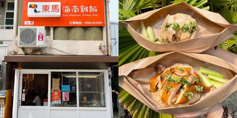 [台南美食] 東馬海南雞飯 - 高雄超人氣的紙包海南雞飯來台南了!