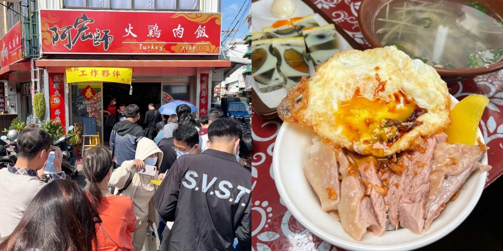[嘉義美食] 阿宏師火雞肉飯 - 開店就排隊有大片火雞肉的超人氣火雞肉飯!