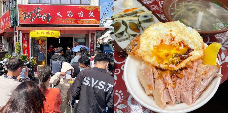 [嘉義美食] 阿宏師火雞肉飯 – 開店就排隊有大片火雞肉的超人氣火雞肉飯!