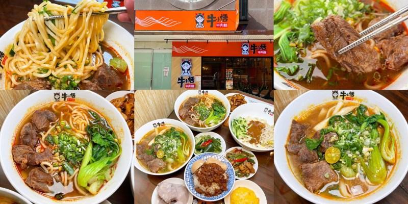 [中壢美食] 牛小恬牛肉麵 - 特別的牛肉湯頭還有大塊牛肉的必吃牛肉麵店!