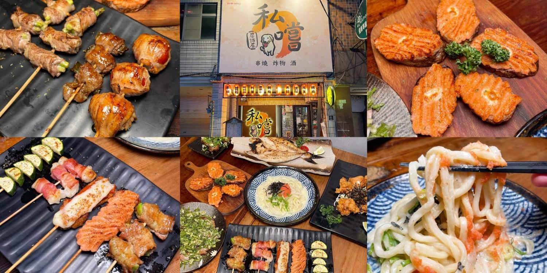 [新竹美食] 私嚐居酒屋 – 平價多樣化選擇串燒還有多樣好料的寵物友善居酒屋!