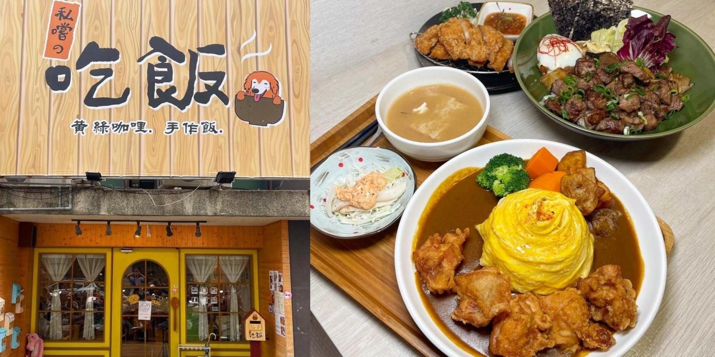 [新竹美食] 私嚐の吃飯 – 認真熬煮出香濃咖哩醬的必吃聚會和寵物友善餐廳